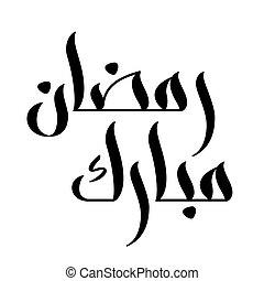 Brush calligraphy Ramadan Mubarak in Arabic