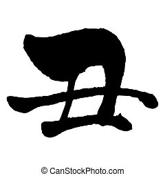 Brush stroke calligraphy, Chinese zodiac sign - year of the ox