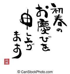 New Year greetings in kanji - Brushstroke New Year greetings...