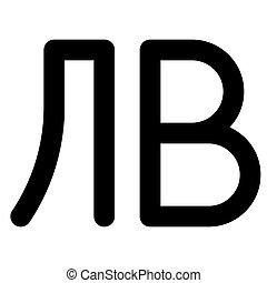 bulgarie, lev, devise bulgare, symbole, icône