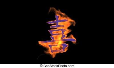 "burning Chinese character ""xi"",china wedding fire text."