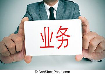 business written in chinese