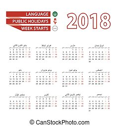 Calendar 2018 in Arabic language with public holidays the country of Tunisia in year 2018.