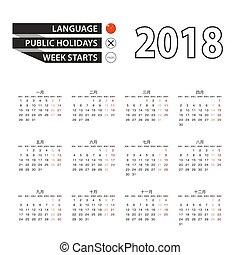 Calendar 2018 on Chinese language. Week starts from Monday.