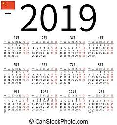 Calendar 2019, Chinese, Monday