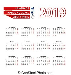 calendar 2019 in greek language with public holidays the