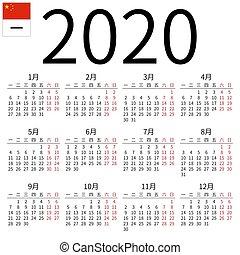 Calendar 2020, Chinese, Monday