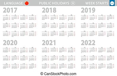 Calendar in Chinese language for year 2017, 2018, 2019, 2020, 2021, 2022. Week starts from Monday.