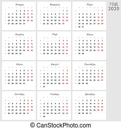 calendario, version), vettore, (russian, 2020