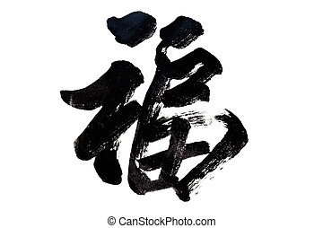 caligrafía, fortuna, chino, -good