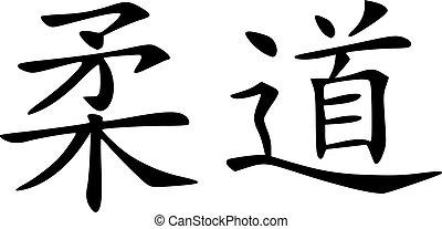 caligrafía, judo, señales