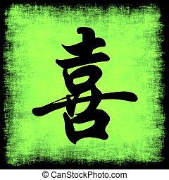 caligrafia, felicidade, chinês