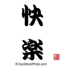 caligrafia, japoneses, felicidade