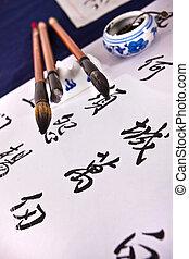 caligraphy, 手