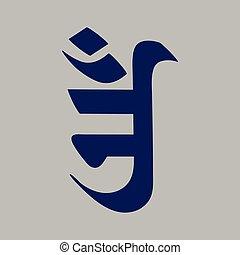 Calligraphic illustration of Jain Om | Prakrit Sanskrit...