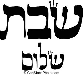 Calligraphic inscription in Hebrew Shabbat Shalom is...