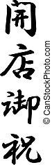 calligraphie, chinois, mots