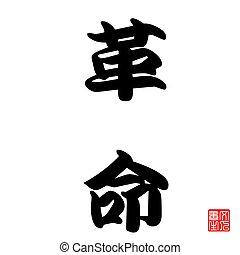 calligraphie, révolution, japonaise