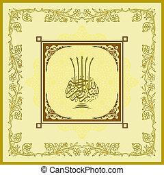 calligraphy., アラビア, basmala, イスラム教, 名前, bismillah., god., ベクトル, ∥あるいは∥, -