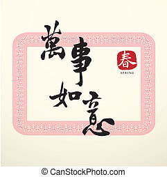 """Calligraphy Chinese character for """"everything is OK"""""""