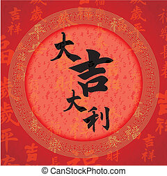 """Calligraphy Chinese character for """"happy and rich future"""""""