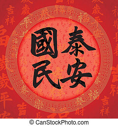 """Calligraphy Chinese character for """"people and nation are good"""""""