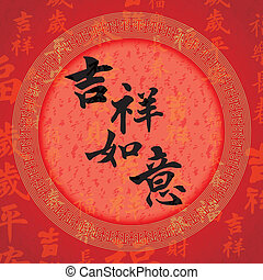 Calligraphy Chinese Good Luck Symbols
