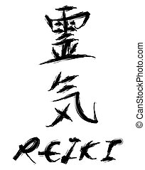 calligraphy of reiki character in japanese. Reiki is a spiritual practise such as palm healing.