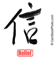 Chinese calligraphy, belief, isolated on white background.