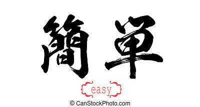 Calligraphy word of easy