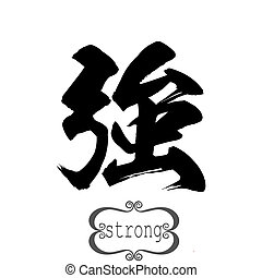 Calligraphy word of strong in white background
