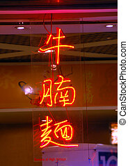 neon sign in Chinese 2 - neon sign board in Chinese means...