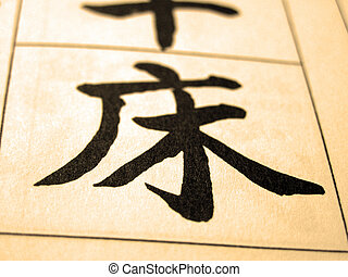 Mandarin Chinese - Written Mandarin Chinese learning...