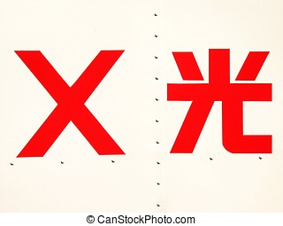 X-Ray - -- Chinese characters for X-ray, on a medical van