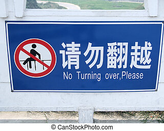 Lost in Translation - A very odd sign advising people not to...