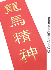 """Chinese New Year Banner - A sign with the words:\\\""""Long Ma..."""