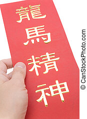 Chinese New Year Banner - A sign with the words:Long Ma Jing...