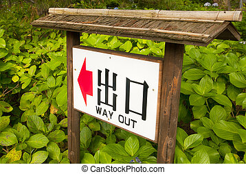 way out sign - The left way out sign in the forest