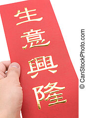 Chinese New Year Banner - A sign with the words:Sheng Yi...