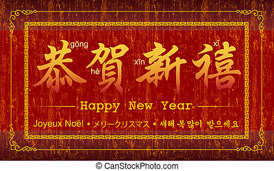 Vector Happy Chinese New Year
