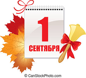 September 1 - Congratulations on September 1 with the school...