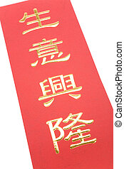 "Chinese New Year Banner - A sign with the words:\""Sheng Yi..."