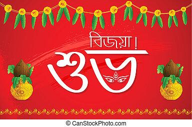 Subho Vijaya - illustration of Subho Vijaya wishes for Durga...