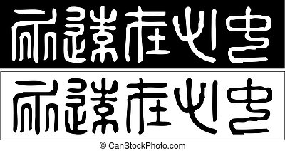 Chinese calligraphy.