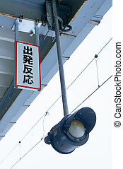 train traffic signal light and warning sign in Japanese close u