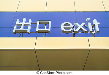 exit sign word in chinese and english