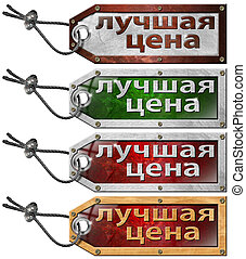 Set of Best Price Tag in Russian - 4 Items