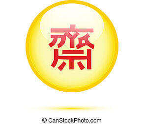 Chinese vegetarian food festival logo button on white