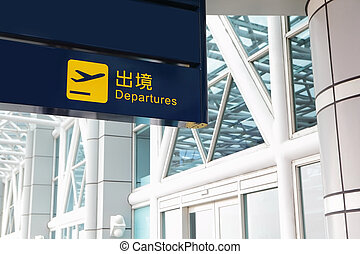 Departure sign at an airport, shot in asia, taiwan
