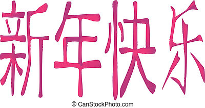 Chinese Happy New Year Logogram. Easy to read mandarin.